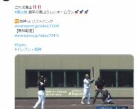 【阪神】高山俊さんの現在のバッティングフォームwwww