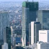 『【驚愕】オフィスのオワコン化加速、不動産業界は壊滅へ!芸能事務所アミューズが本社機能を富士山麓に移転で脱東京wwwwwww』の画像