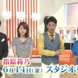 ZIP!にさしPの炒飯、HKT48のおでかけ!「指原が語る1位への想い」など、6月14日のAKB48関連のテレビ