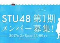 STU48 第1期生オーディション公式サイト公開&募集開始!渡辺麻友からのメッセージ動画&Web CMも!