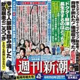 『消えたアイドル・倉田まり子の現在、東京学芸大の客員教授に就任!【画像】』の画像