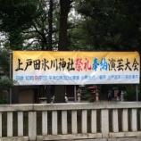 『上戸田氷川神社秋季大祭(奉納演芸)10月9日(日)17時半より開演です』の画像