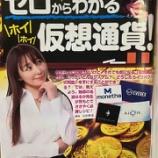 『本日発売の週刊誌、アサヒ芸能に載っています!』の画像