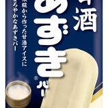 『【期間限定】国産米100%の糀甘酒とあずきの自然な味わい「甘酒あずきバー」』の画像