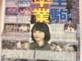【速報】生駒里奈、乃木坂46卒業へ。日刊スポーツがリーク!!!!!!