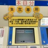 『浜松駅の東京専用券売機を実際に使ってみたら超便利だった件!』の画像