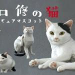 リアルな猫の高品質フィギュアがガチャに登場!「森口修の猫 フィギュアマスコット」