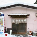 『【山形らリー】八幡屋(山形市)』の画像