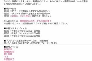 【ミリシタ】『アンコール上映会ガシャDAY1』開催!