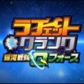 【ラチェクラ】ラチェット&クランク 銀河戦隊QフォースTGSPV公開