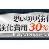 『【カートゥーンウォーズ3】思い切り強化しよう!キャンペーンのお知らせ』の画像