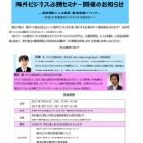 『平成29年度海外ビジネス必勝セミナー 展示会での販売促進』の画像