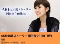 「AKB48 裏ストーリー」第4弾 岡田奈々 11/23 TBSにて放送決定!完全版は11/26 CSにて放送!