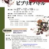 『戸田市立図書館でビブリオバトル 12月19日(土)開催』の画像
