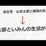 【動画】野党再編、新党名「山本太郎といみんの生活が一番」でいかが?