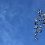 『秋の空』の画像