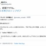 『【乃木坂46】すげええ・・・佐々木琴子の芸能界継続にこの人が反応!!!相変わらずチェックしてくれてるんだな・・・』の画像