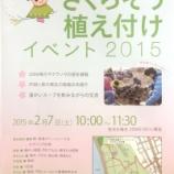 『さくらそう植え付けイベントが2月7日(土)に彩湖・道満グリーンパークで開催されます』の画像