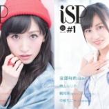 『アイドル専門フリーペーパー「アイドルスポット」が「iSP」にリニューアル!』の画像