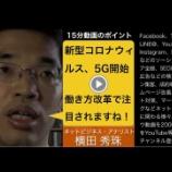 『チャンネル名/ ネットビジネス・アナリスト横田秀珠:「5Gと働き方改革と?で加速するテレワーク(リモートワーク)(2020/02/20公開)」をみて』の画像