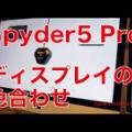 <動画>超ラク!Spyder5 ProでMacの複数ディスプレイの色合わせ・初めてのキャリブレーションツール