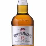 『明治屋 スコッチウイスキー新商品3品発売 「ホワイトマッカイ」「フェッターケン」』の画像