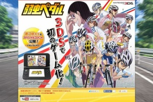 【ゲーム】3DS「弱虫ペダル」ゲーム化決定!!!