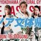 \⚓8.10横浜文体大会のハッシュタグは…⚓/  『 #ノア...