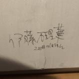 『【乃木坂46】推しがイカれたところにサインしてた・・・』の画像