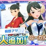 【デレステ】スターライトステージに「安斎都」「桐野アヤ」「相馬夏美」が登場!