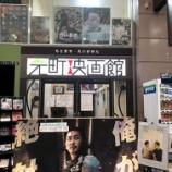 『休館直前の元町映画館を訪れて〜緊急事態宣言Day7』の画像