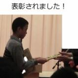 『ぼくの研究が入賞しました!&表彰されました!』の画像