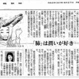 『「肺」は潤いが好き|産経新聞連載「薬膳のススメ」(88)』の画像