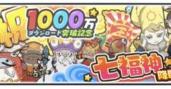 妖怪ウォッチぷにぷに 1000万ダウンロード突破記念で七福神降臨イベント開催!