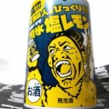 『【飲んでみた】スッパさ強め!な新感覚発泡酒「オホーツク流氷塩レモン」』の画像