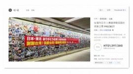 【日台友好】日本に感謝を伝えよう!台湾クラウドファンディング、数日で目標超える550万円集まる