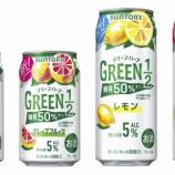 『ゆる~く健康を意識!おいしくて糖質50%オフのRTD「GREEN1/2(グリーンハーフ)」』の画像