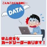 『データ消失が起きるのは大抵人為的ミス。それを防ぐには。。。』の画像