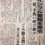 『埼玉県がインフルエンザ警報を発令しました』の画像