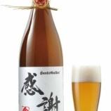 『【お正月限定】水引飾り付き 「一升瓶ビール」発売』の画像