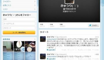 ツイッターで乃木坂46衛藤美彩について真偽不明の暴露が発生→アカウントを変えて逃亡