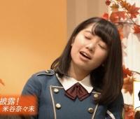 【欅坂46】米さんNHKでやりきった!