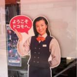 『戸田市本町通り・篠崎電機の入口付近で微笑む鈴木京香さん』の画像