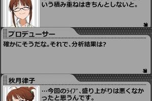 【グリマス】律子アイドルストーリーLV5
