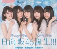【日向坂46】B.L.T.5月号ローソンエンタテインメント版では、増刊日向坂46版表紙とは別に、4種の表紙刷り分けを敢行!