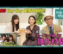 『【tiny tiny#100】ゲスト:モーニング娘。'19 譜久村聖 コーナーゲスト:モーニング娘。'19 野中美希、横山玲奈』の画像