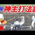【高校野球】花咲徳栄高校関係者がコロナ感染、野球部の濃厚接触者調査!春日部共栄は?