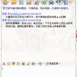 『犯罪の根源「騰訊軟體QQ」…?』の画像
