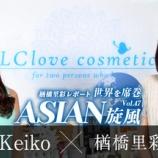 『「世界を席巻ASIAN旋風Vol.47」~香港初女性向けセクシャルヘルスケアグッズショップ『LC Love Cosmetic』(前)~』の画像