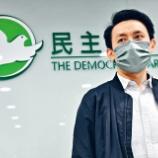 『【香港最新情報】「民主党、立法会出馬は9月に決定」』の画像
